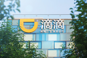 Didi Chuxing Science and Technology building