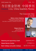 Treasury Today in China 2006 Issue 1