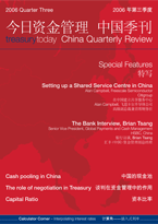 Treasury Today in China 2006 Issue 3