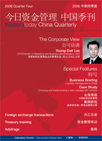 Treasury Today in China 2006 Issue 4