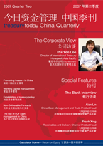 Treasury Today in China 2007 Issue 2