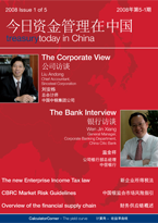 Treasury Today in China Issue 1