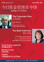 Treasury Today China 2009 Issue 5