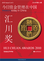Treasury Today in China 2010 issue 5