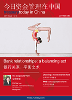 treasurytoday in China, 2011 issue 1 cover